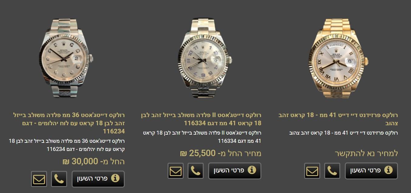 קניית שעוני זהב