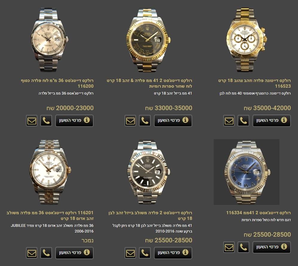 שעוני זהב
